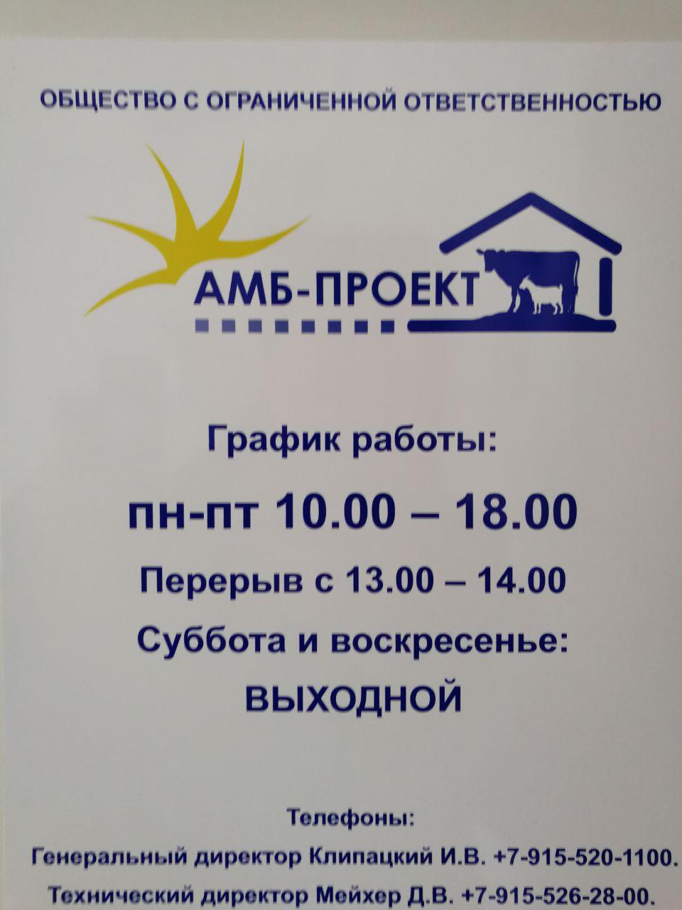 АМБ-ПРОЕКТ
