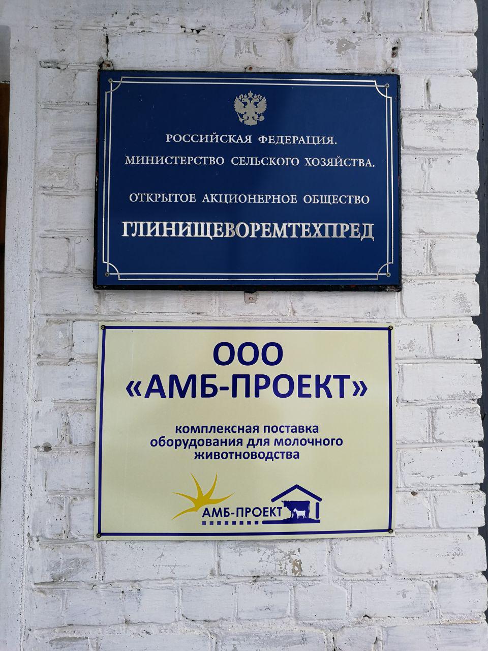Представительство АМБ-ПРОЕКТ