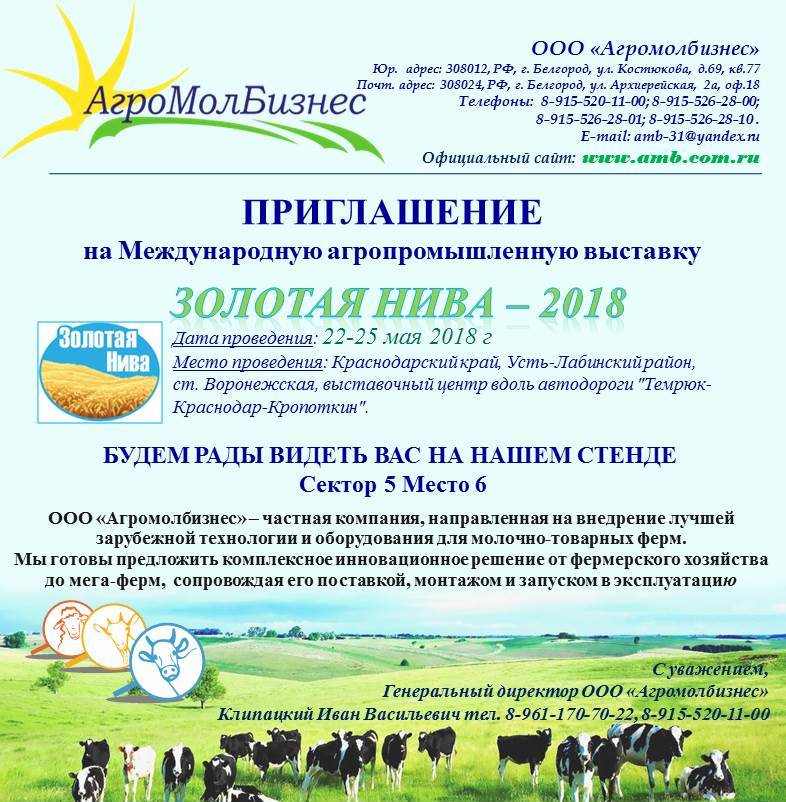Приглашение на международную агропромвыставку