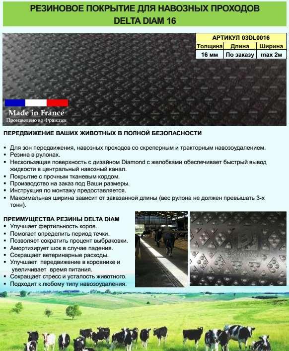 Преимущества резинового покрытия для навозных проходов DELTA DIAM 16